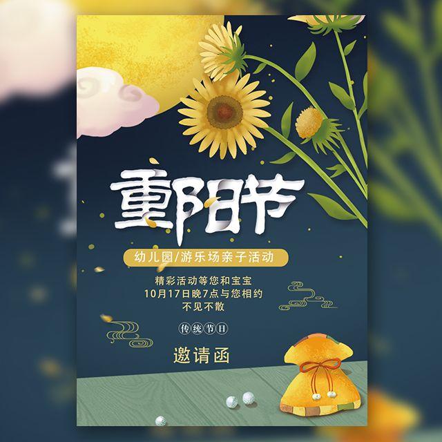 重阳节幼儿园小学商场游乐场养老院活动邀请函