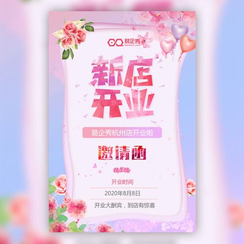 小清新时尚新店开业邀请函新店促销邀请函