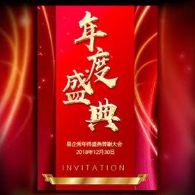 中国红年会年终盛典邀请函