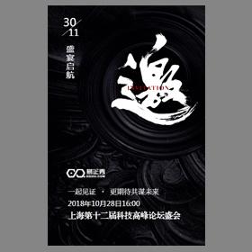 中国风大字酷黑大气会议邀请函