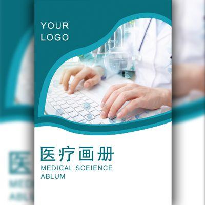 绿色医疗宣传画册医院门诊介绍医疗设备宣传
