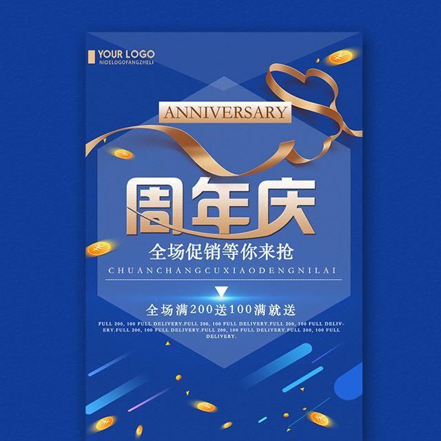 弹幕风企业周年庆典活动邀请函周年活动庆典