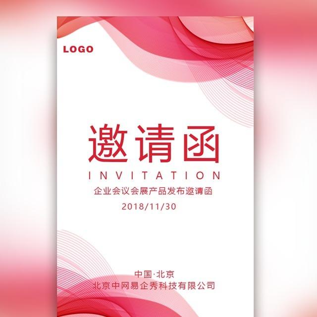 高端时尚简约红企业会议会展产品发布峰会论坛邀请函