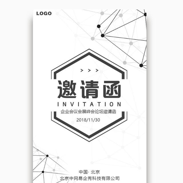 高端时尚黑白简约企业会议会展产品峰会论坛邀请函