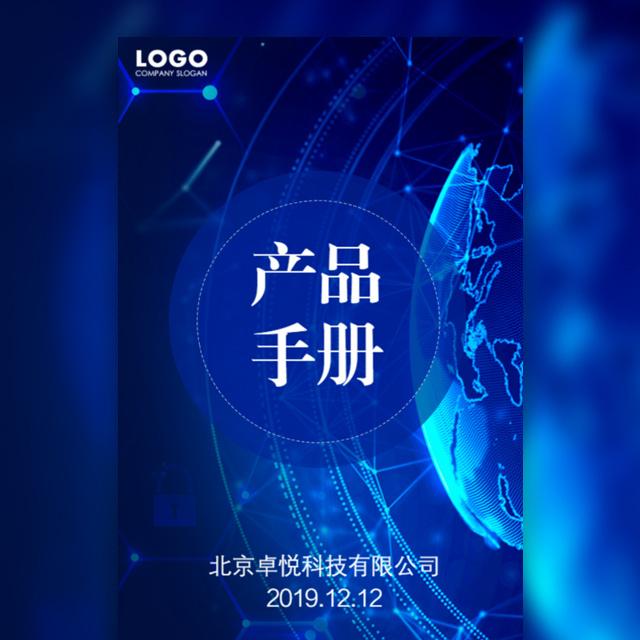 蓝色科技简约时尚企业产品手册招商宣传画册