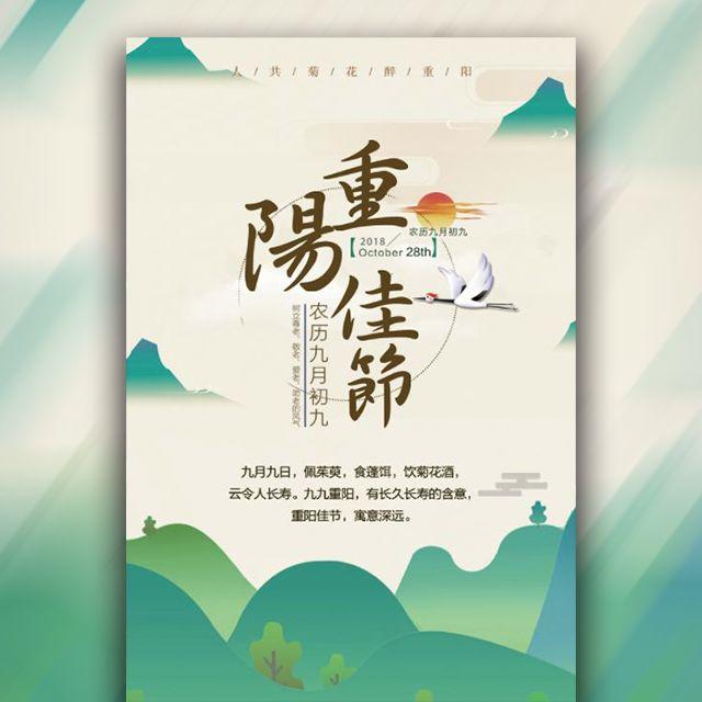 重阳佳节祝福贺卡企业祝福宣传