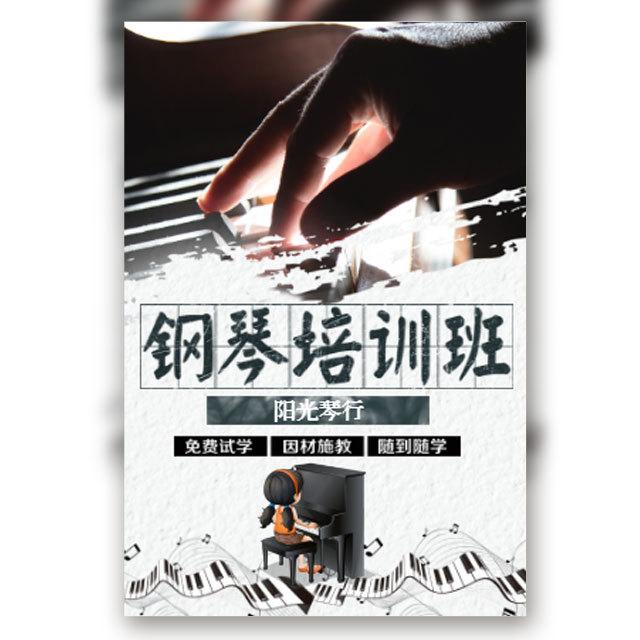 钢琴培训班招生报名钢琴班音乐培训艺术培训乐器培训