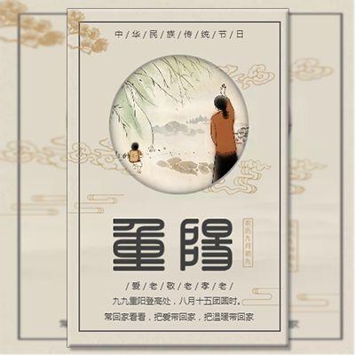 重阳视频祝福贺卡弹幕风格企业祝福自媒体宣传