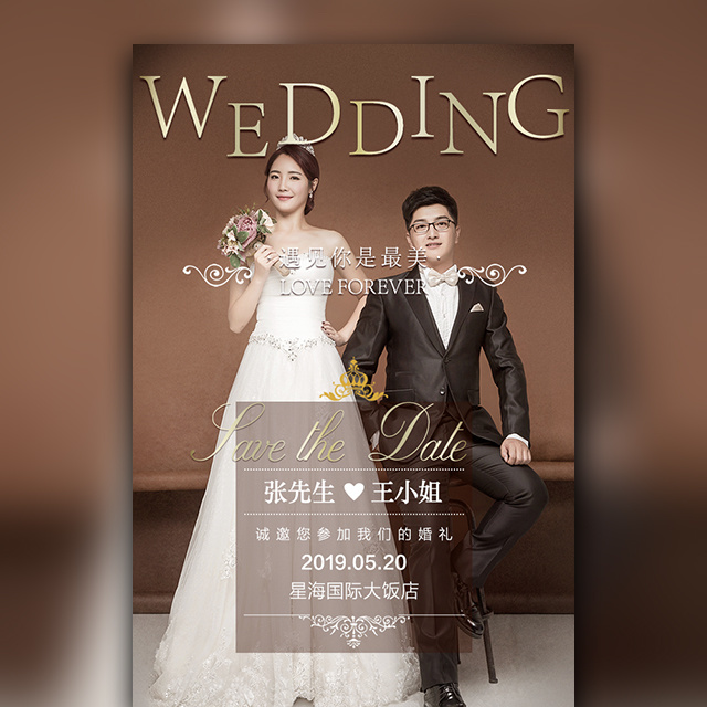 韩式轻奢婚礼邀请函高端大气结婚请柬婚纱相册