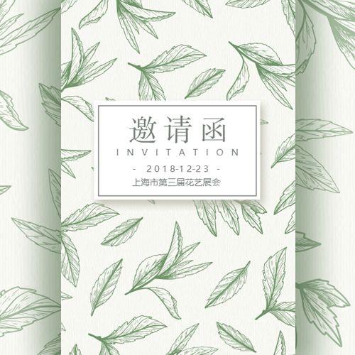 绿色清新叶子简洁高雅邀请函新品发布