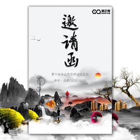 中国风水墨会议活动新品发布邀请函
