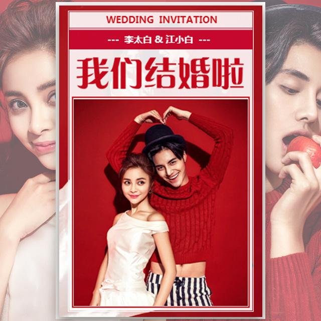 高端时尚红色杂志风婚礼邀请函婚礼请柬