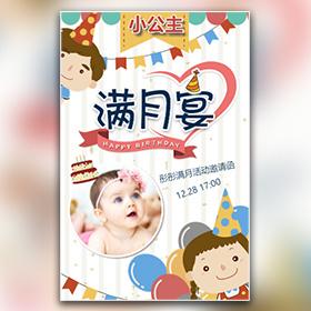 卡通满月宴百天宴邀请函宝宝相册