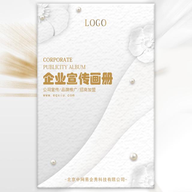 高端精美香槟金企业宣传画册护肤美妆化妆品品牌推广