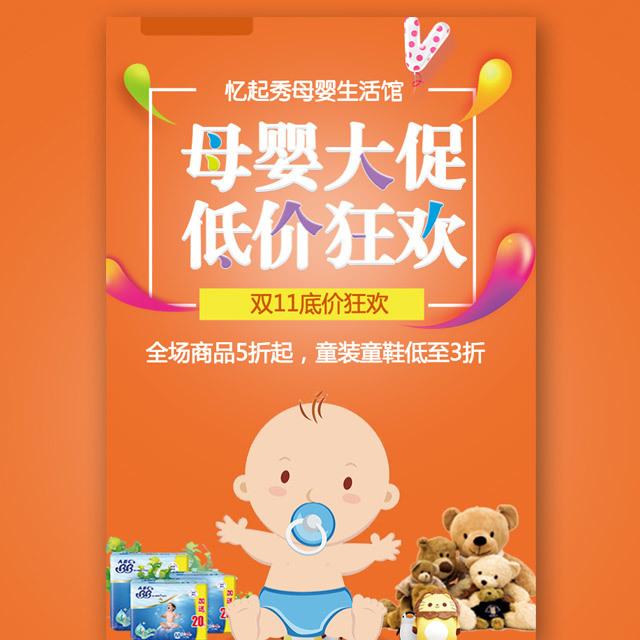 双11快闪母婴店活动促销实体店双11促销