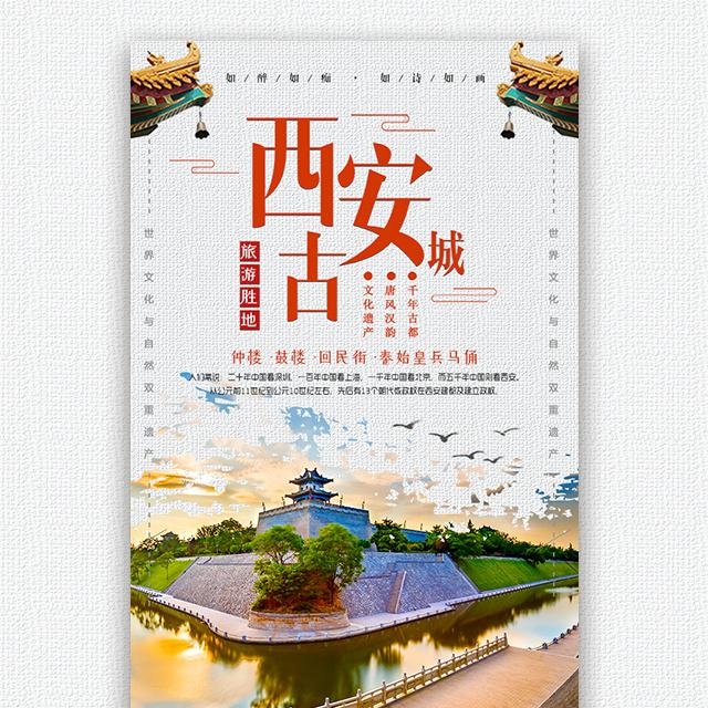 西安旅游宣传线路推广西安风景宣传华山兵马俑大明宫