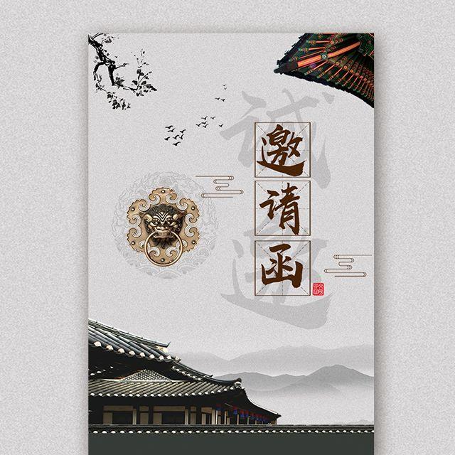 创意水墨中国风企业会议邀请函