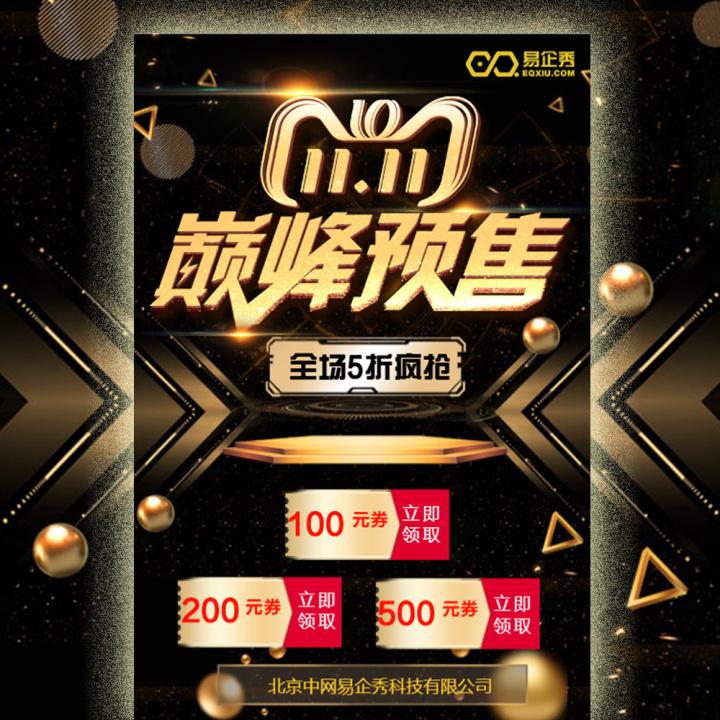 震撼黑金双十一11狂欢节光棍节促销预售活动模板