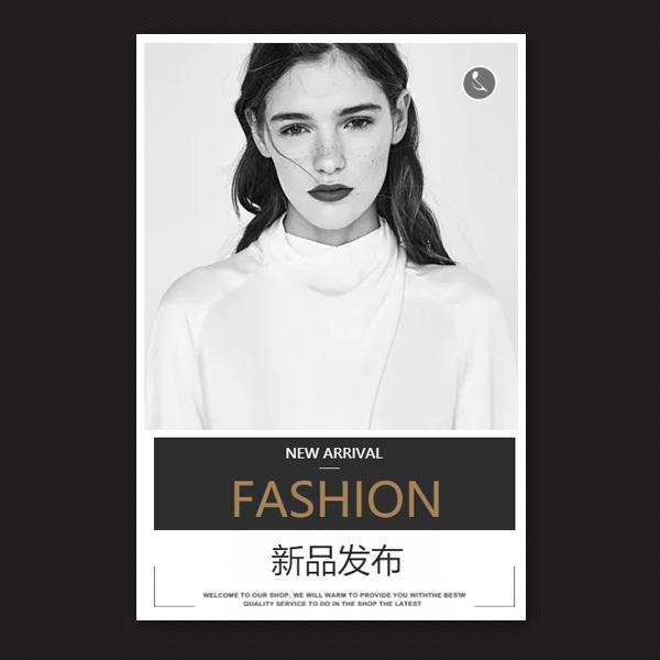 时尚简约黑白女装服饰新品发布开业上新H5模板