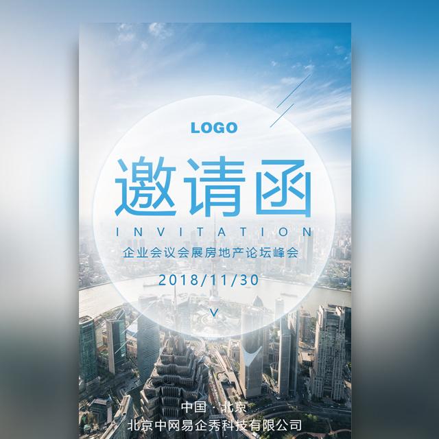 高端商务简约现代建筑企业会议会展房地产峰会邀请函