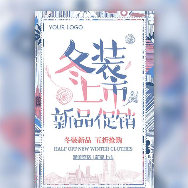 小清新秋冬新品上市冬装服装宣传画册双十一促销活动