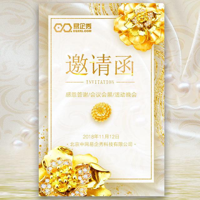 高端奢华香槟金感恩答谢会议会展活动晚会峰会邀请函