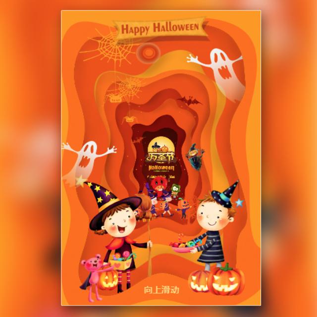 创意一镜到底幼儿园万圣节活动邀请函