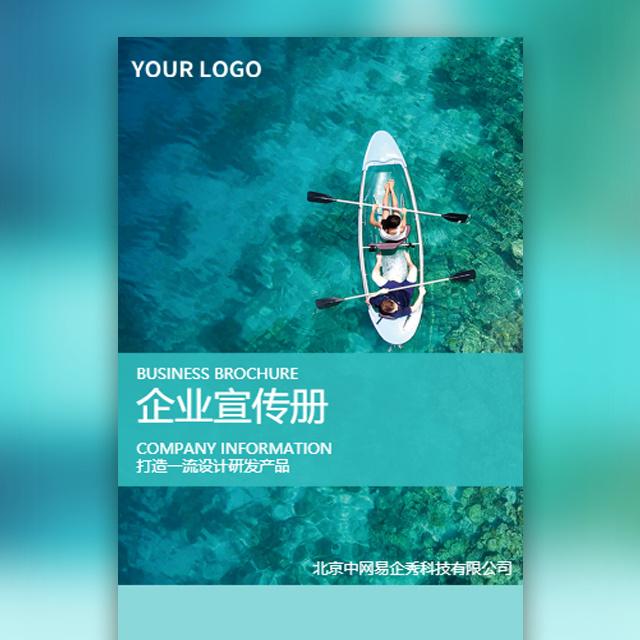绿色简约商务通用企业宣传公司介绍宣传画册
