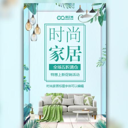 时尚家居装修建材活动促销宣传