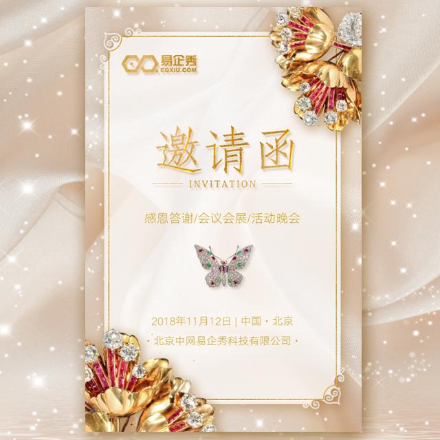 香槟金高端珠宝感恩答谢会议会展活动晚会峰会邀请函