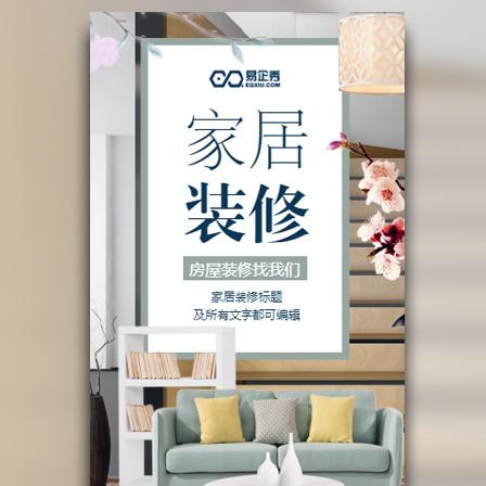 家居装修装饰家装活动促销宣传