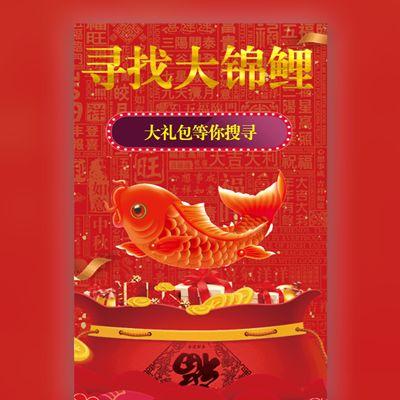 锦鲤活动商家宣传