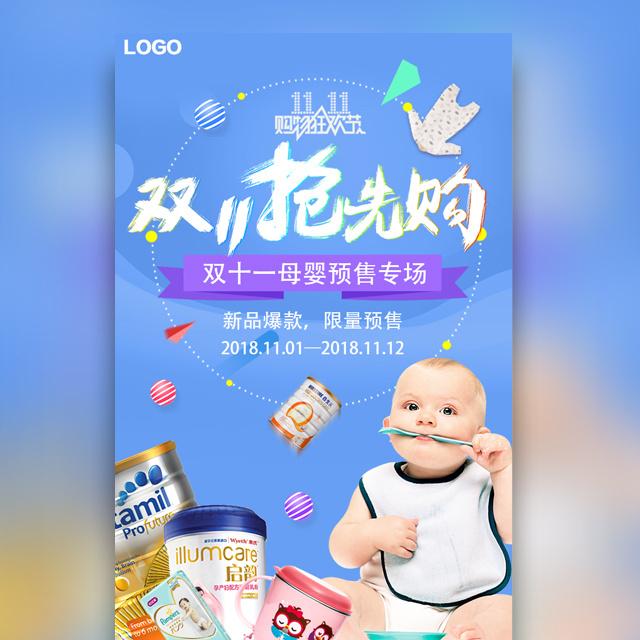 时尚高端快闪紫蓝双十一母婴预购活动促销宣传产品