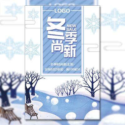 清新风冬季尚新服装美妆上新宣传