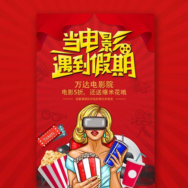 影院开业开幕暑假电影盛典排期看免费看电影
