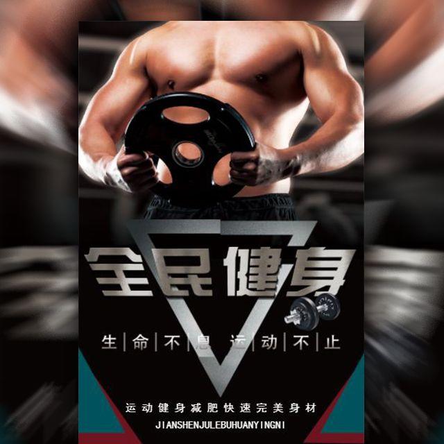 动感炫酷健身俱乐部开业招募会员宣传