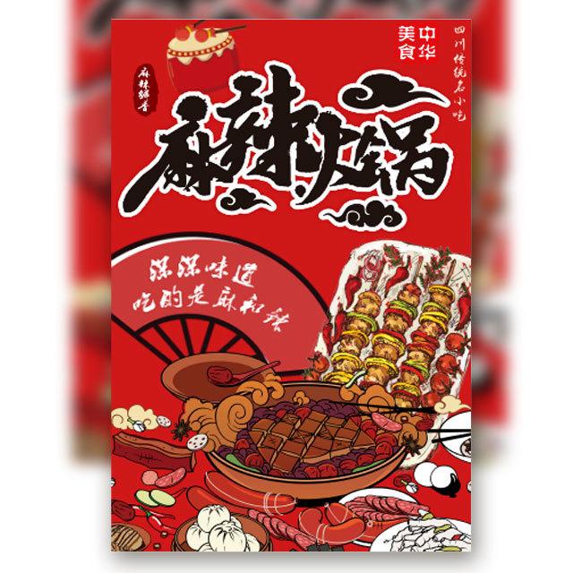 麻辣火锅店活动宣传自助火锅店开业宣传麻辣烫串串香