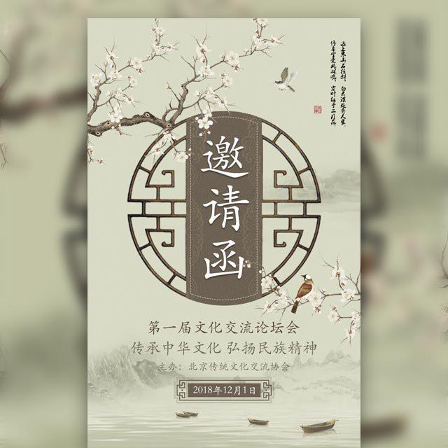 中式复古邀请函禅意中国风传统文化交流会论坛邀请函