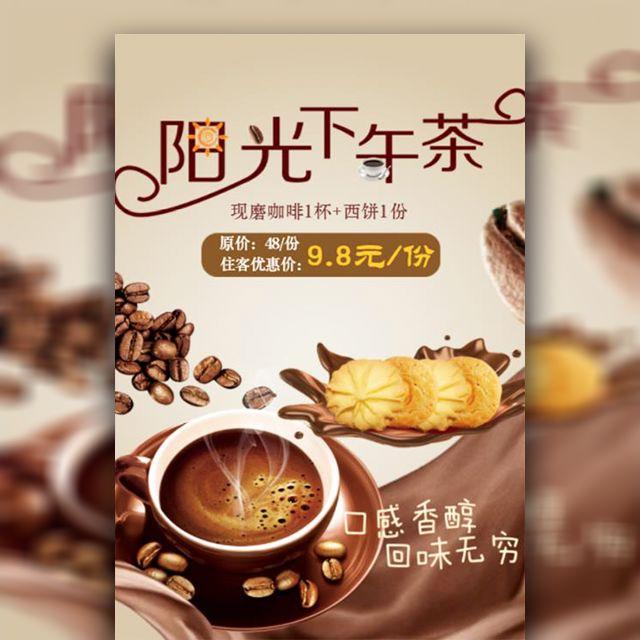 下午茶宣传简约唯美风格