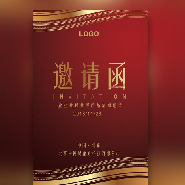 高端商务中国红金企业会议会展产品活动邀请函