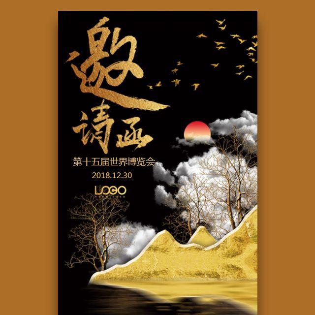 中国风邀请函会议会展新品发布周年庆店庆峰会学术会
