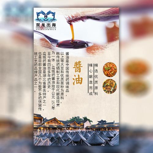 酱油促销宣传产品介绍