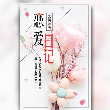小清新侣相册恋爱日记爱情故事