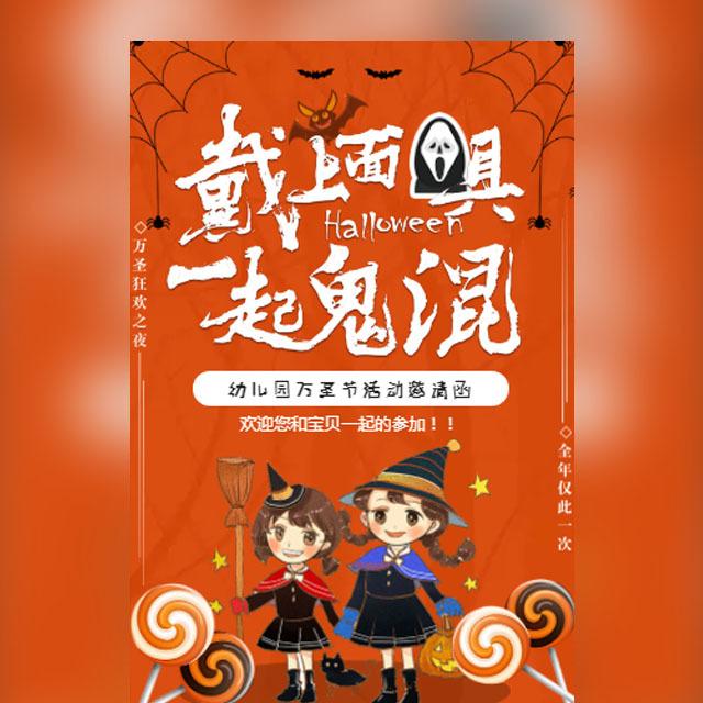 卡通万圣节主题活动促销邀请函宣传