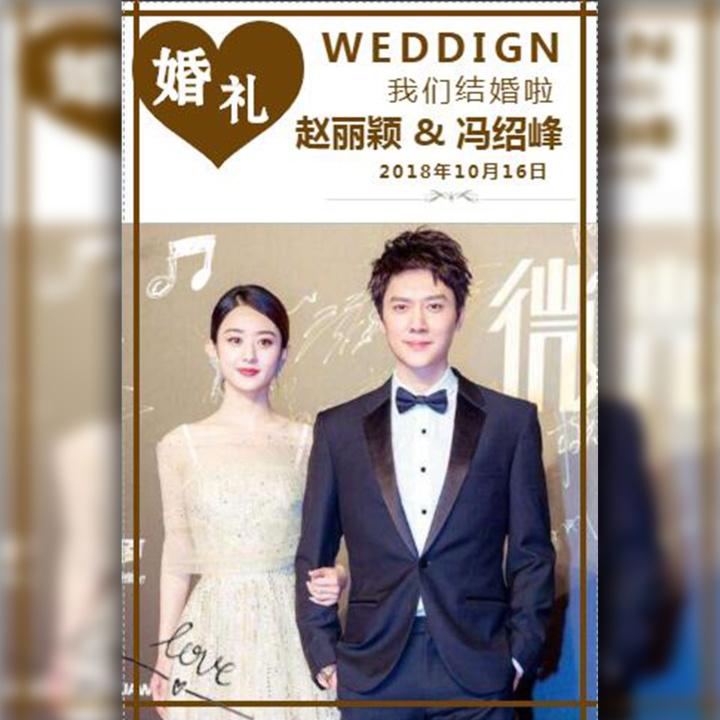 赵丽颖你的婚礼邀请函在这里高端时尚香槟金请帖请柬