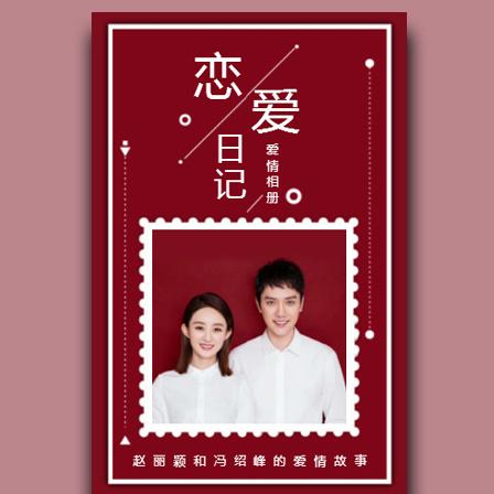 赵丽颖冯绍峰同款恋爱日记相册