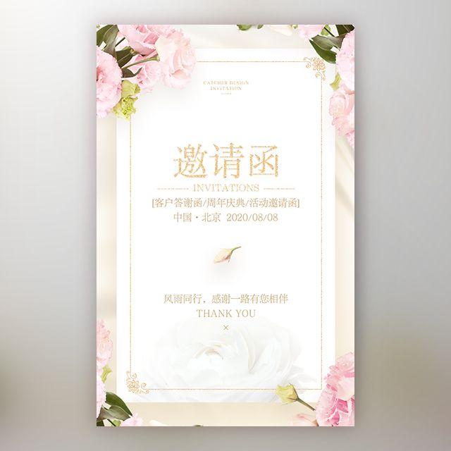 清新简约淡雅活动邀请函客户答谢周年庆典晚宴