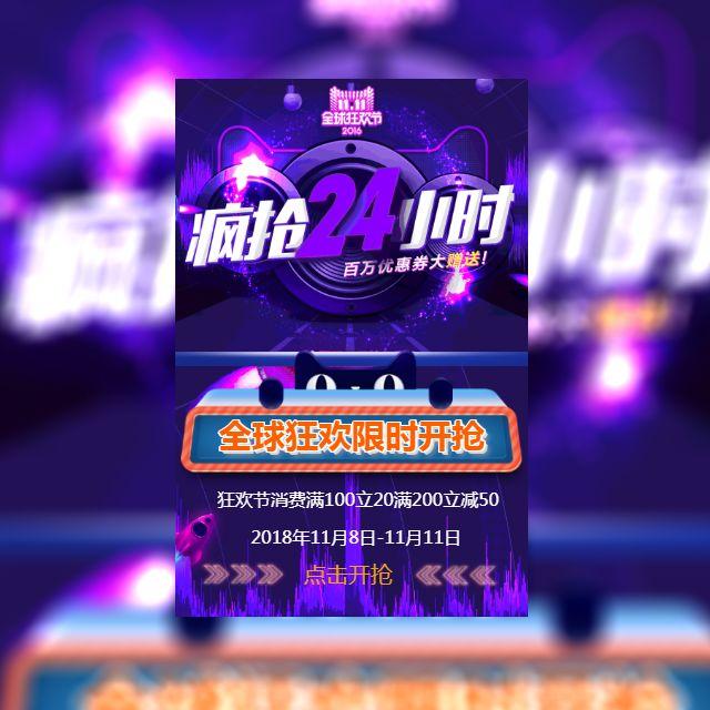 通用电商双十一促销双11钜惠购物狂欢节