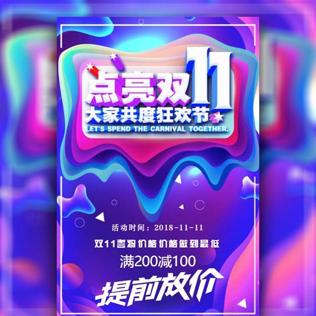 双11促销炫紫时尚清新风格
