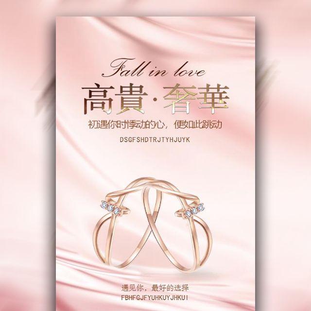 高贵珠宝宣传品牌推广促销模板